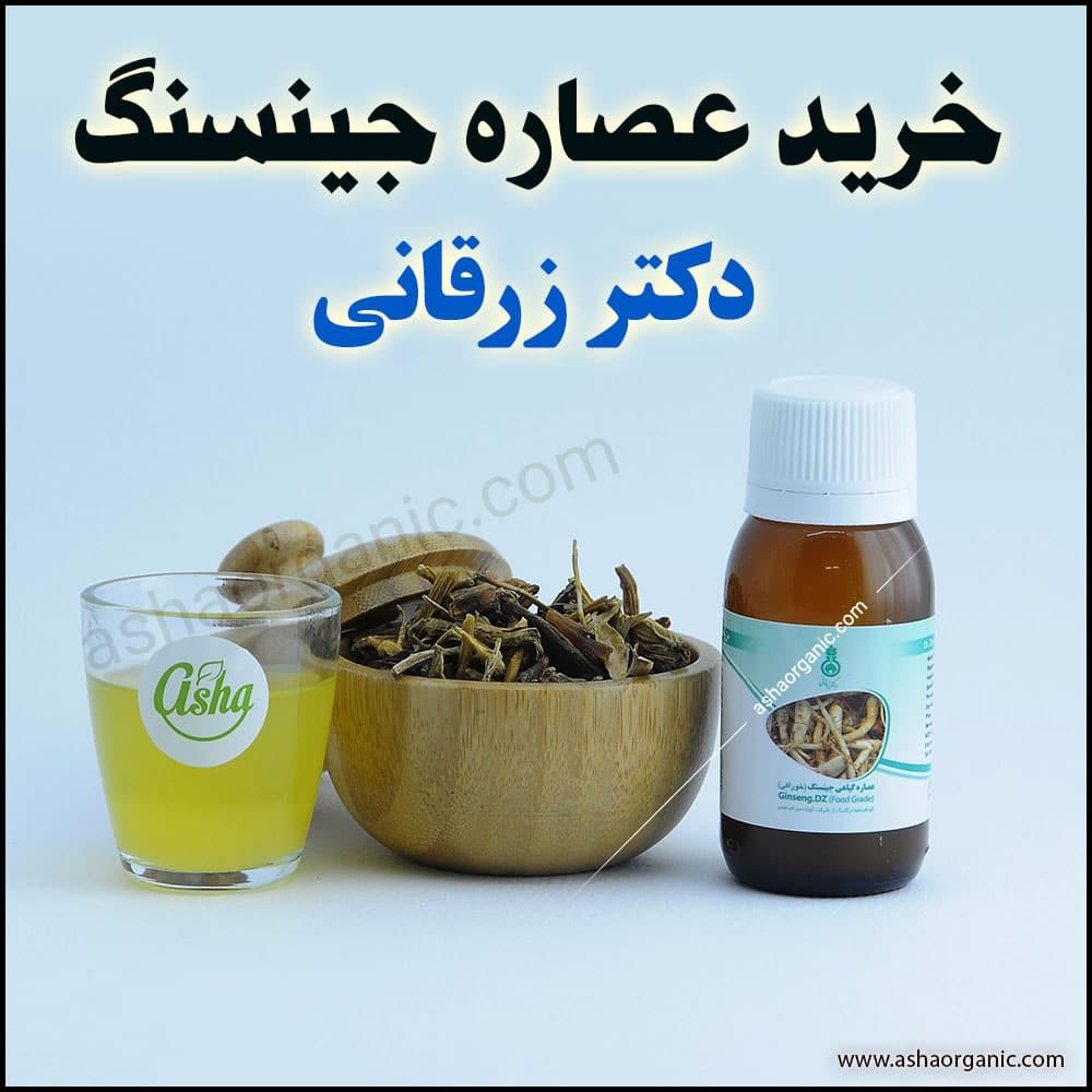 خرید عصاره جینسنگ دکتر زرقانی