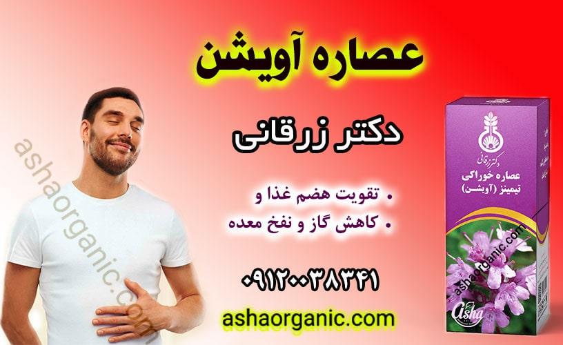 خرید عصاره آویشن دکتر زرقانی