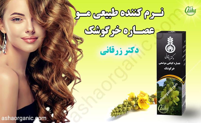فواید گیاه خرگوشک برای مو وابرو