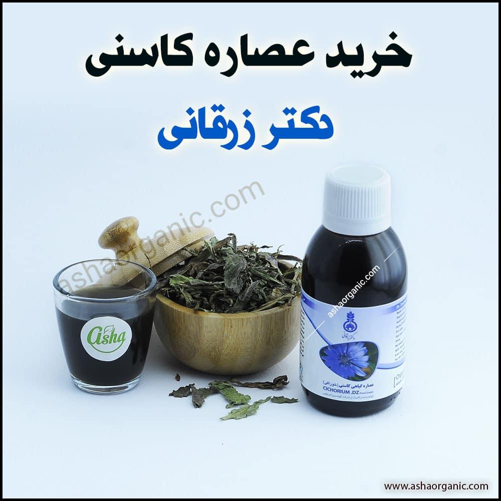 خرید عصاره کاسنی دکتر زرقانی