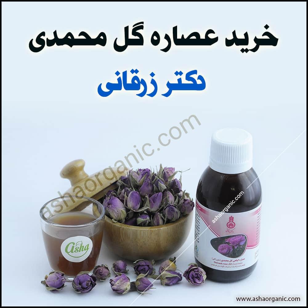 خرید عصاره گل محمدی دکتر زرقانی