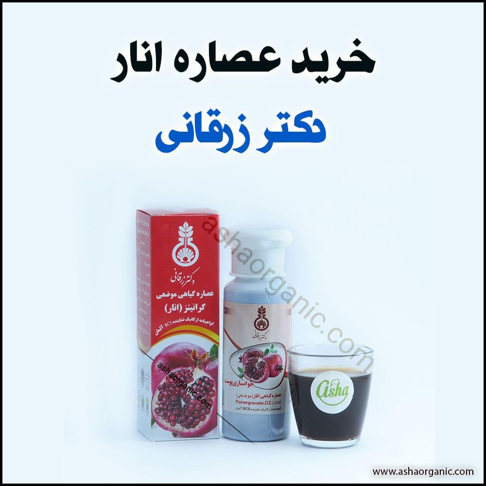 خرید عصاره موضعی انار دکتر زرقانی