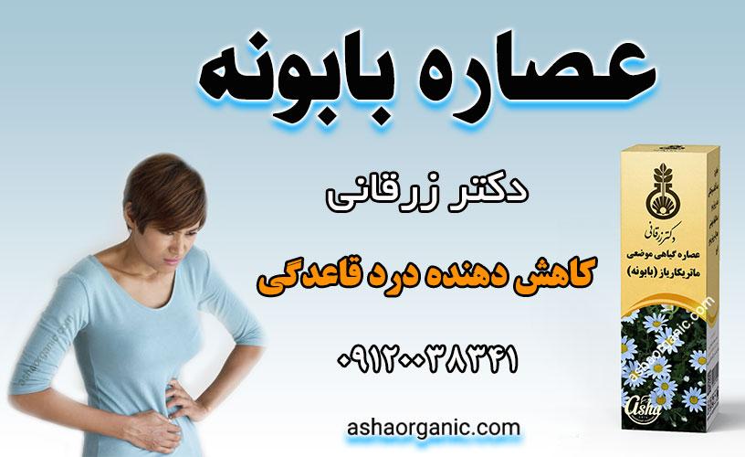 خرید عصاره موضعی بابونه دکتر زرقانی