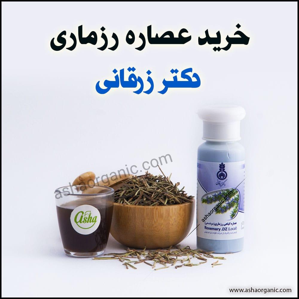 خرید عصاره رزماری دکتر زرقانی