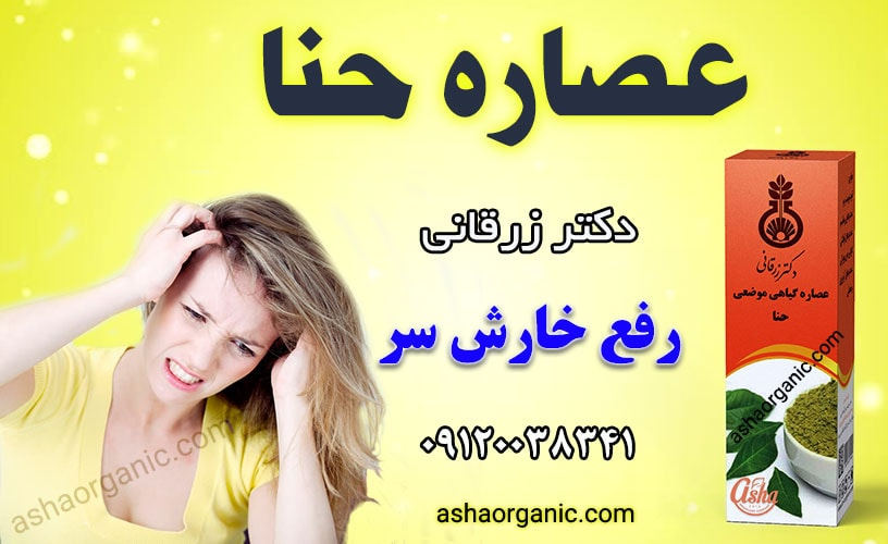 خرید عصاره حنا دکتر زرقانی