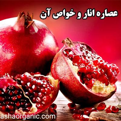 عصاره انار و خواص عصاره انار