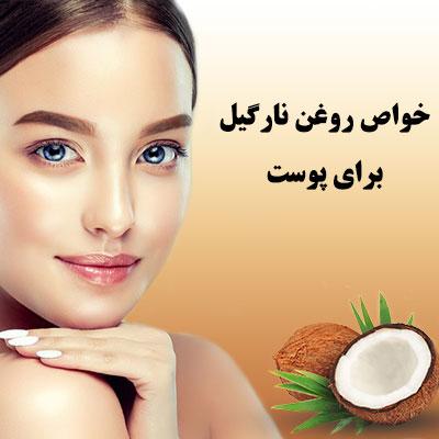 خواص دارویی روغن نارگیل برای پوست