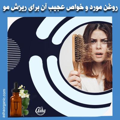 روغن مورد و خواص عجیب آن برای ریزش مو