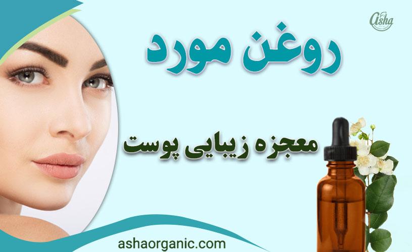 معجزه روغن مورد برای پوست و مو