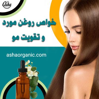 خواص روغن مورد و تقویت مو