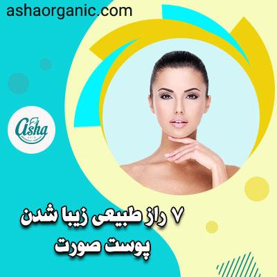 7 راز طبیعی زیبا شدن پوست صورت