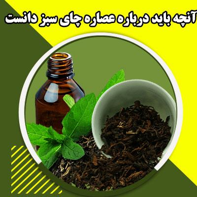 آنچه باید درباره عصاره چای سبز دانست