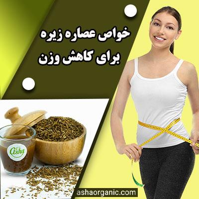 خواص عصاره زیره برای کاهش وزن