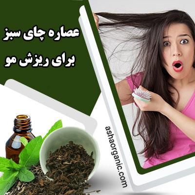 خواص عصاره چای سبز برای ریزش مو