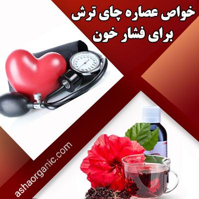 عصاره چای ترش برای فشار خون