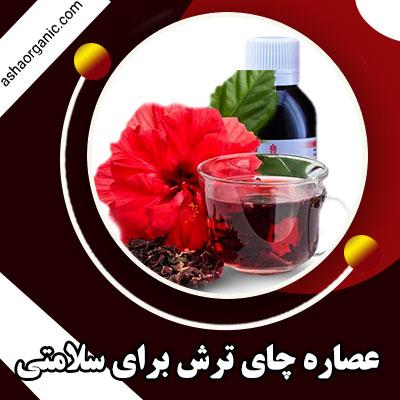 خواص عصاره چای ترش برای سلامتی