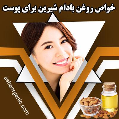 خواص روغن بادام شیرین برای پوست