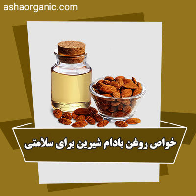 خواص روغن بادام شیرین برای سلامتی