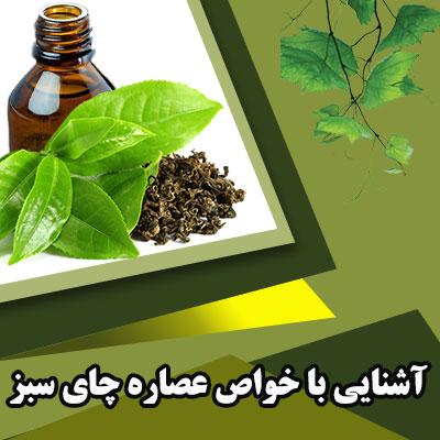 آشنایی با خواص عصاره چای سبز