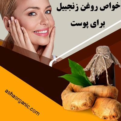 خواص روغن زنجبیل برای پوست
