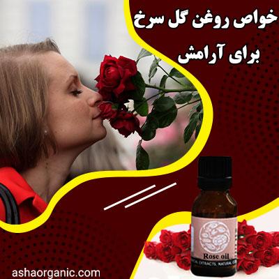 خواص روغن گل سرخ برای آرامش