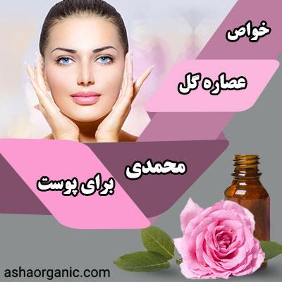 خواص بی نظیر عصاره گل محمدی برای پوست