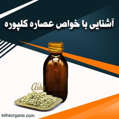 آشنایی با خواص عصاره کلپوره