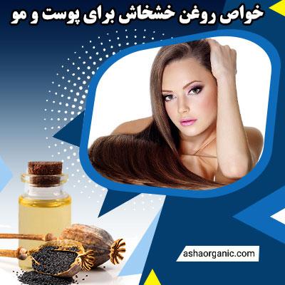 خواص روغن خشخاش برای پوست و مو
