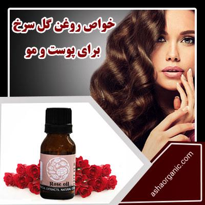 خواص روغن گل سرخ برای پوست و مو