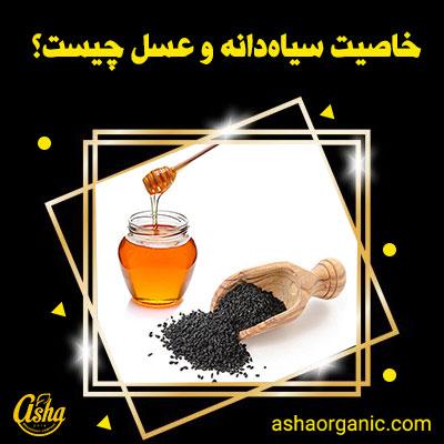 خاصیت سیاه دانه و عسل چیست