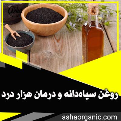 روغن سیاه دانه و درمان هزار درد