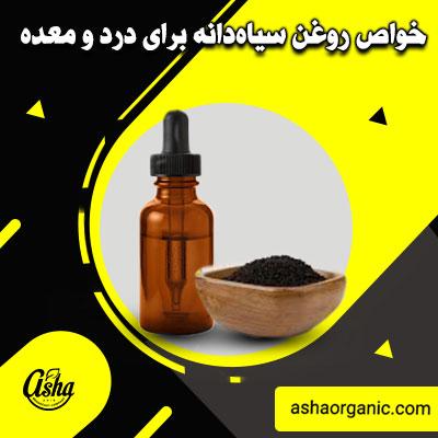 خواص روغن سیاهدانه برای درد و معده و طرز استفاده از سیاهدانه