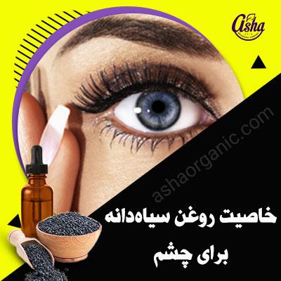 خاصیت روغن سیاهدانه برای چشم و تقویت بینایی