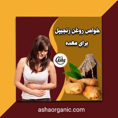 خواص روغن زنجبیل اصل و درمان انواع بیماریهای معده