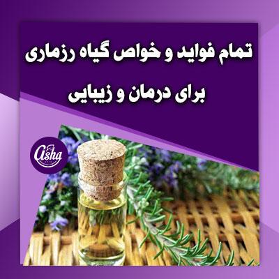 تمام فواید و خواص گیاه رزماری برای درمان و زیبایی