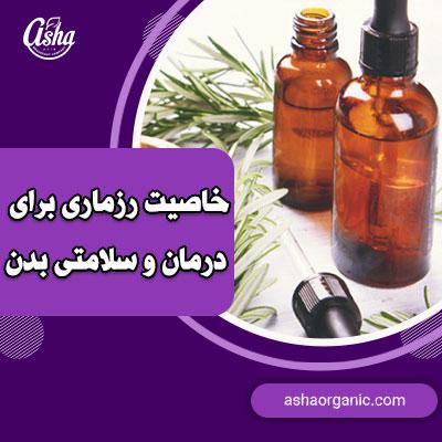 خاصیت رزماری برای درمان و سلامتی بدن