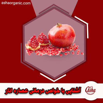 آشنایی با فواید و خواص درمانی عصاره انار این میوه پرخاصیت