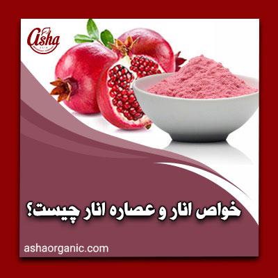 خواص انار و عصاره انار چیست؟