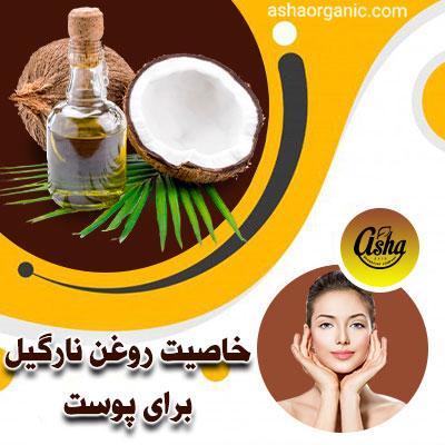 خاصیت روغن نارگیل برای پوست و مضرات احتمالی آن