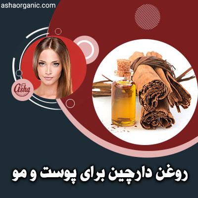 خواص روغن دارچین برای پوست و مو