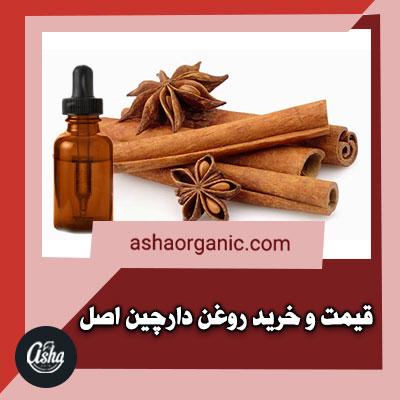 قیمت و خرید روغن دارچین اصل و طبیعی آشا ارگانیک