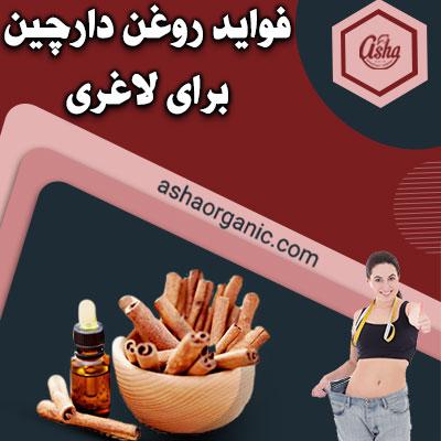 تأثیر و فواید روغن دارچین برای لاغری و چربی سوزی