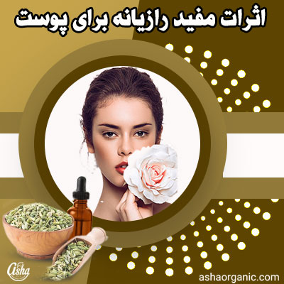 اثرات مفید رازیانه برای پوست