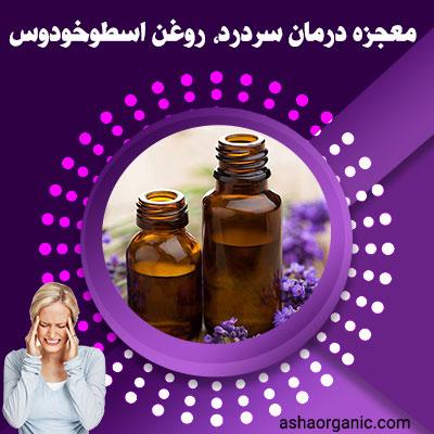 معجزه درمان سردرد، روغن اسطوخودوس