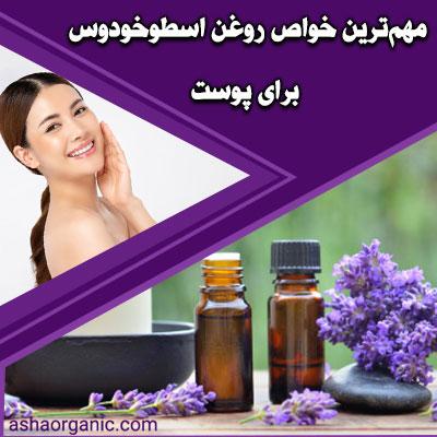 مهمترین خواص روغن اسطوخودوس برای پوست