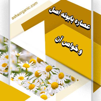 معجزه خواص عصاره بابونه اصل