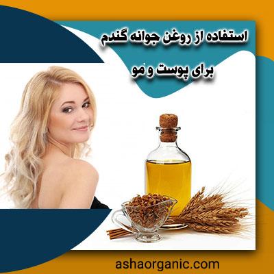 استفاده از روغن جوانه گندم برای پوست و مو