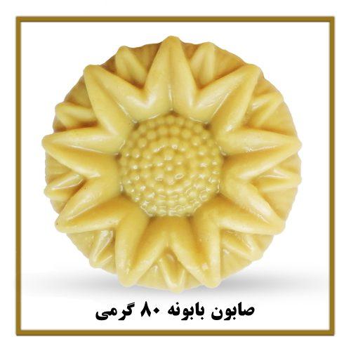 صابون بابونه سیمازر (80 گرمی)