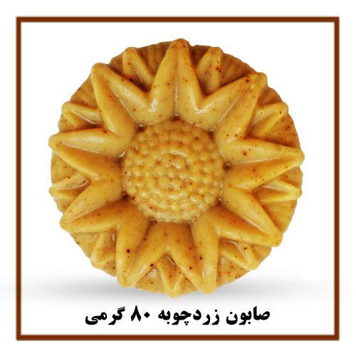 صابون زردچوبه سیمازر(80 گرمی)