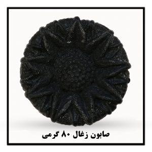 صابون زغال سیمازر(80 گرمی)